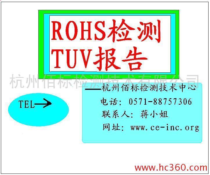 ROHS认证权威   TUV检测认证