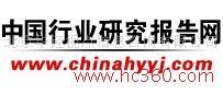 供应2012-2016年中国知识产权代理产业深度研究与发展前景预测报告