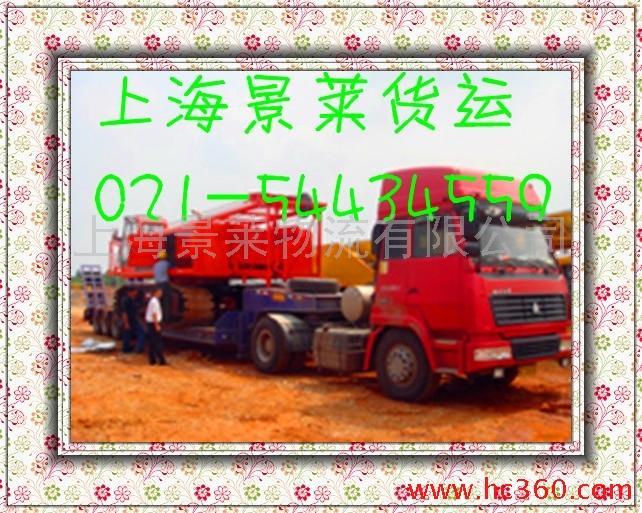 供应上海物流上海运输上海到任丘物流服务
